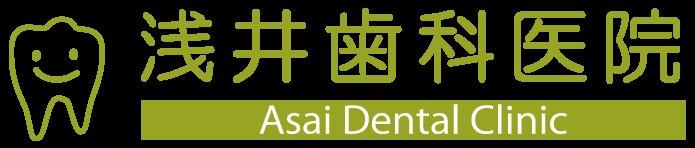 浅井歯科医院|京都市伏見区の歯科・歯医者